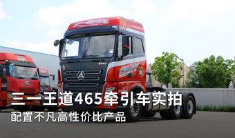 三一王道465牵引车实拍 配置不凡高性价比产品