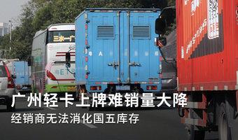 广州轻卡上牌难 大量国五库存无法消化