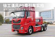 潍柴580马力搭配全新外观车型 徐工漢风P9牵引车实拍
