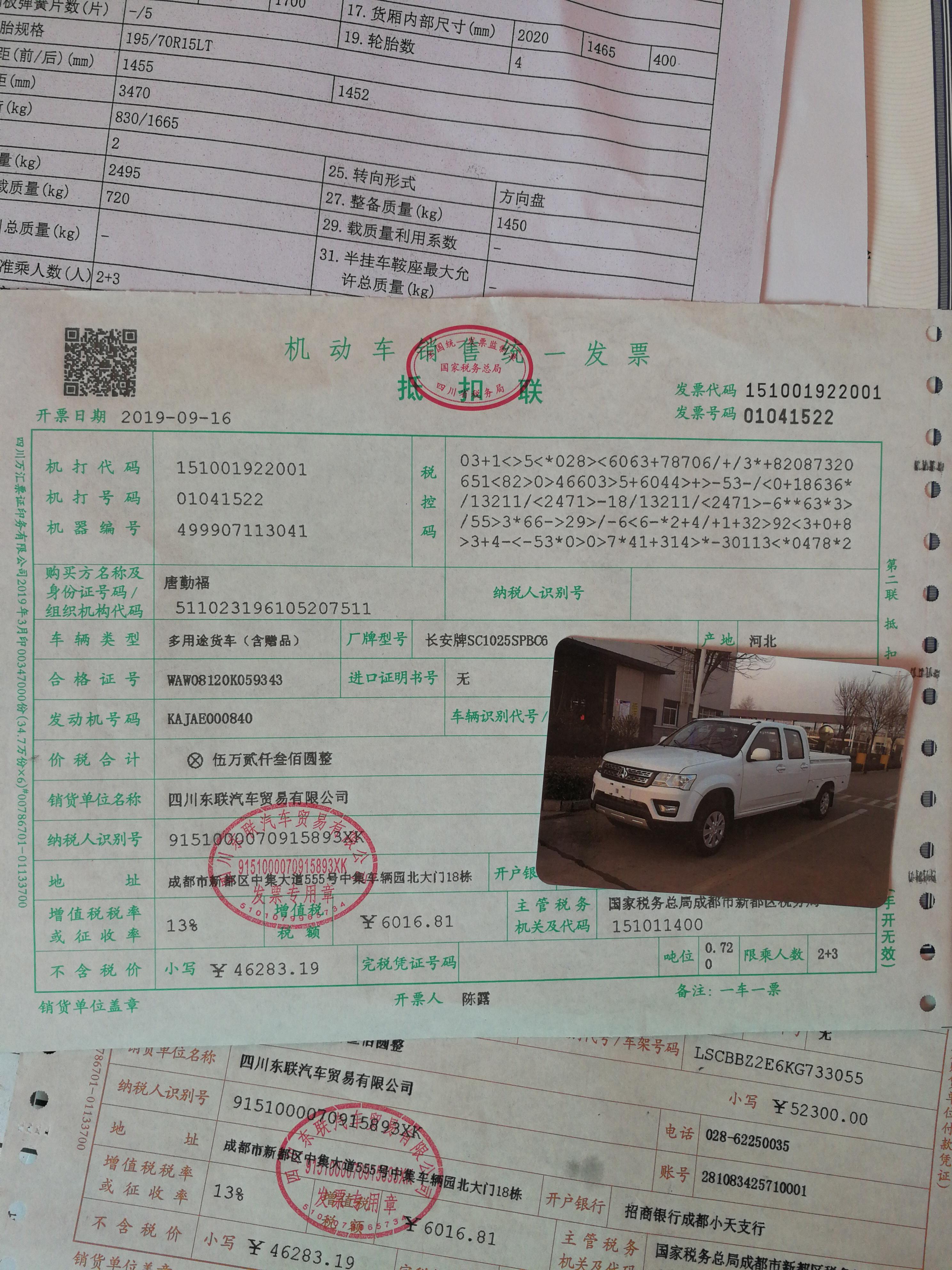 长安凯程 神骐F30 2019款 舒适版 1.5L汽油 116马力 双排短轴距皮卡(国六)口碑