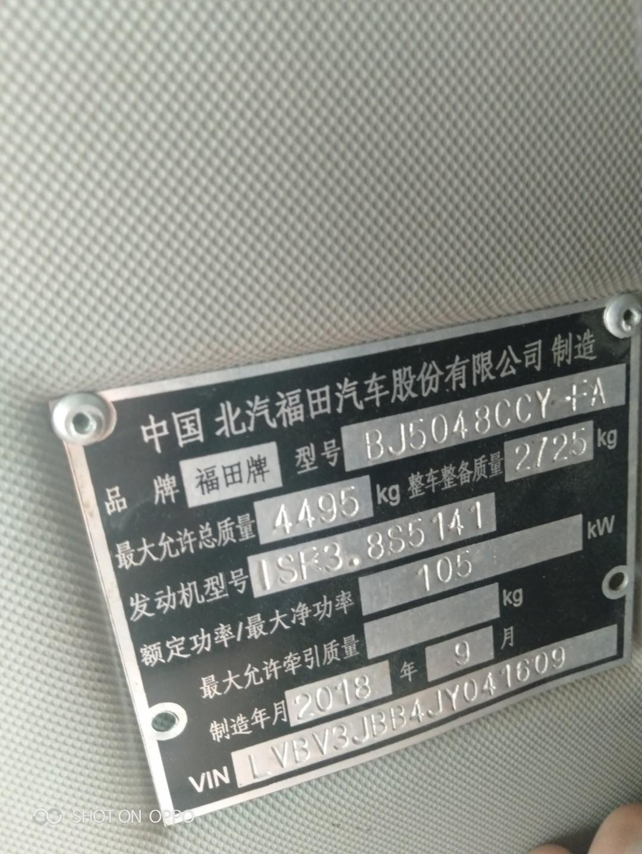 福田 奥铃CTS 143马力 4.14米单排厢式超级轻卡(BJ5048XXY-FE)口碑