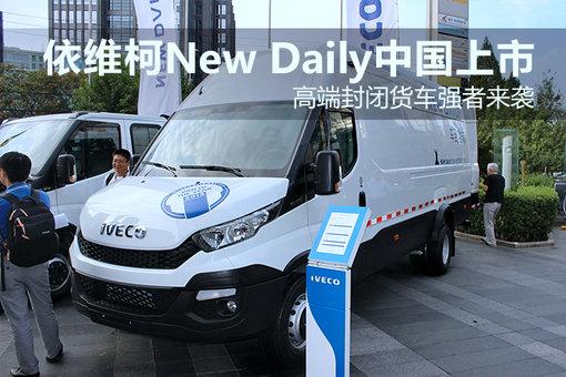 高端封闭货车强者来袭 依维柯New Daily中国上市