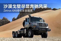 沙漠戈壁尽显奔驰风采 Zetros 6X6牵引车官图赏