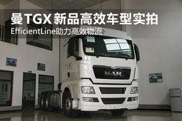 EfficientLine助力高效物流 曼TGX新品高效车型实拍