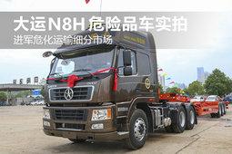 进军危化运输细分市场 大运N8H危险品车实拍