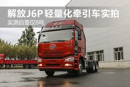 实测自重仅8吨 解放J6P轻量化牵引车实拍