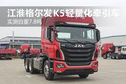 实测自重7.8吨 江淮格尔发K5轻量化牵引车