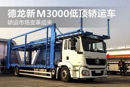 轿运市场变革或来 德龙新M3000低顶轿运车