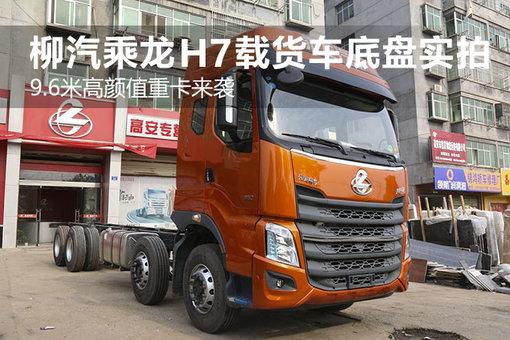 9.6米高颜值重卡来袭 柳汽乘龙H7载货车底盘实拍
