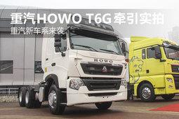 重汽新车系来袭 HOWO T6G牵引车实拍