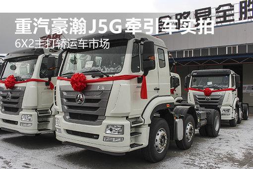 6X2主打轿运车市场 重汽豪瀚J5G牵引车实拍