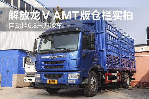 自动挡6.8米万能车 解放龙V AMT版仓栏实拍
