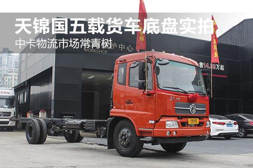 中卡物流市场常青树 天锦国五载货车底盘实拍