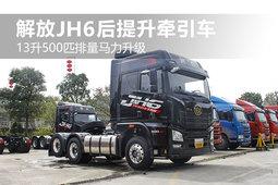 13升500匹排量马力升级 解放JH6后提升牵引车