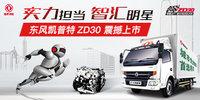 东风凯普特ZD30 震撼上市