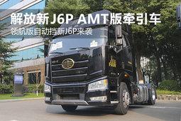 领航版自动挡新J6P来袭 新J6P AMT版牵引车实拍