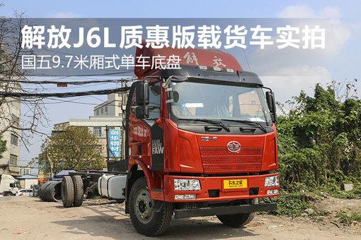 国五9.7米厢式单车底盘 解放J6L质惠版载货车实拍