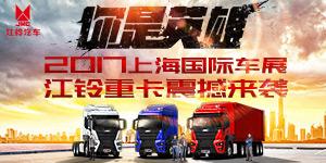 江铃重卡震撼来袭 2017上海国际车展你是英雄