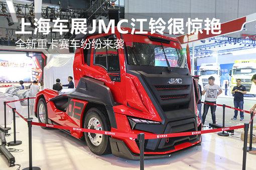 全新重卡赛车纷纷来袭 上海车展JMC江铃很惊艳