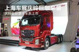 庆铃全新重卡车系上市 上海车展庆铃巨咖来袭