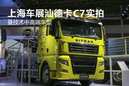 曼技术中高端车型 上海车展汕德卡C7实拍