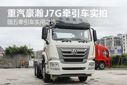 国五牵引车实用之选 重汽豪瀚J7G牵引车实拍