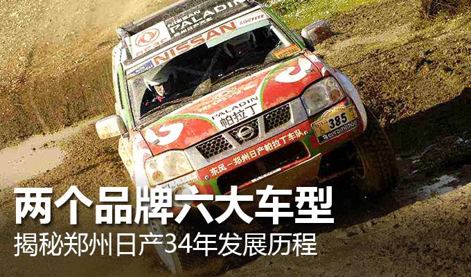 两个品牌六大车型 揭秘郑州日产34年发展历程
