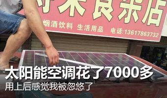 太阳能空调花了7000多 用上后感觉我被忽悠了