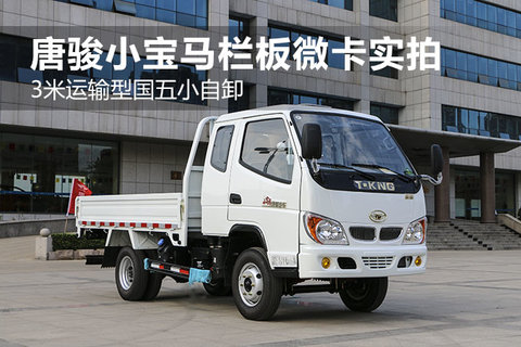 3米运输型国五小自卸 唐骏小宝马栏板微卡实拍