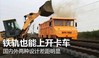 与火车并驾齐驱 改装后这些卡车上了铁轨