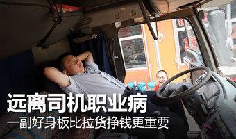 远离司机职业病 好身板比挣钱更为重要