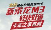 柳汽新乘龙M3 卡车之家首测!