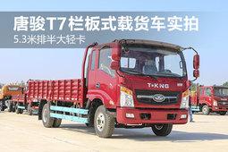 5.3米排半大轻卡 唐骏T7栏板式载货车实拍