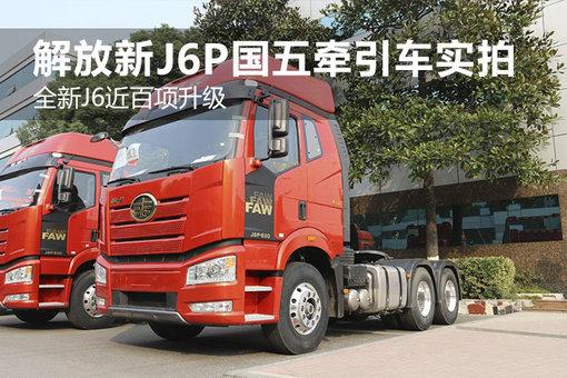 全新J6近百项升级 新J6P国五牵引车实拍