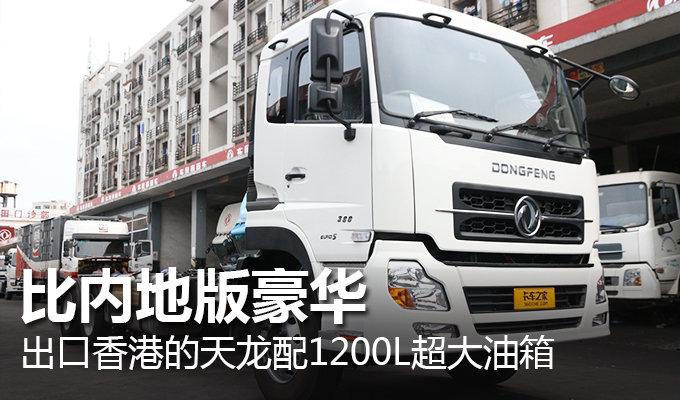 比内地版豪华-出口香港的天龙配1200L超大油箱