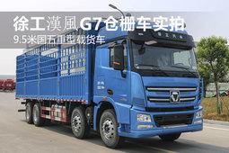 9.5米国五重型载货车 徐工漢風G7仓栅车实拍
