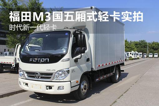 时代新一代轻卡 福田M3国五厢式轻卡实拍