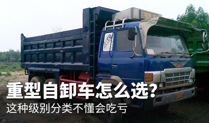 重型自卸车怎么选?这种级别分类不懂会吃亏