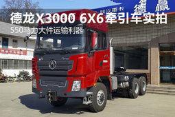 550马力大件运输利器 德龙X3000 6X6牵引车实拍