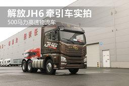 500马力高速物流车 解放JH6牵引车实拍