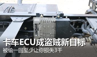 卡车ECU成盗贼新目标 被偷一回至少让你损失3千