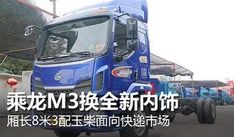 乘龙M3换全新内饰 厢长8米3配玉柴面向快递市场