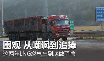 围观 从嘲讽到追捧 这两年LNG燃气车到底做了啥_