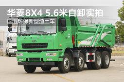 国五环保新型渣土车 华菱8X4 5.6米自卸实拍