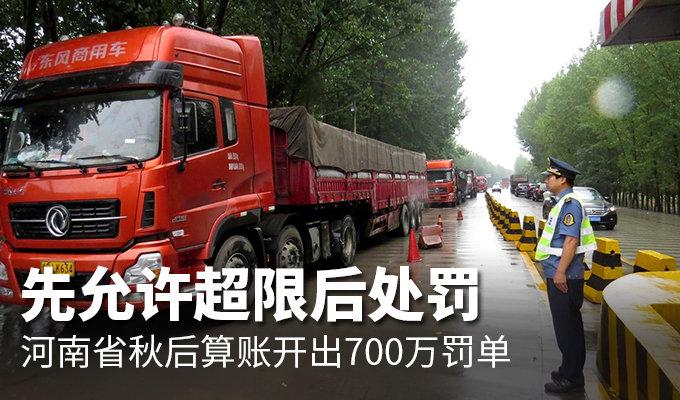 先允许超限后处罚 河南省秋后算账开出700万罚单