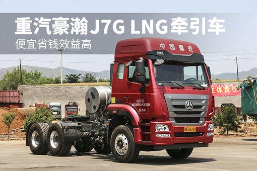 便宜省钱效益高 重汽豪瀚J7G LNG牵引车