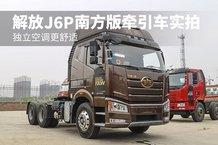 独立空调更舒适 解放J6P南方版牵引车实拍
