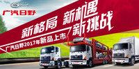 新格局新机遇新挑战 2017年广汽日野新车上市