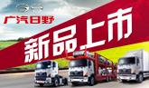 2017年广汽日野新车上市