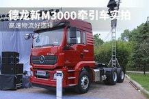 高速物流好选择 德龙新M3000牵引车实拍